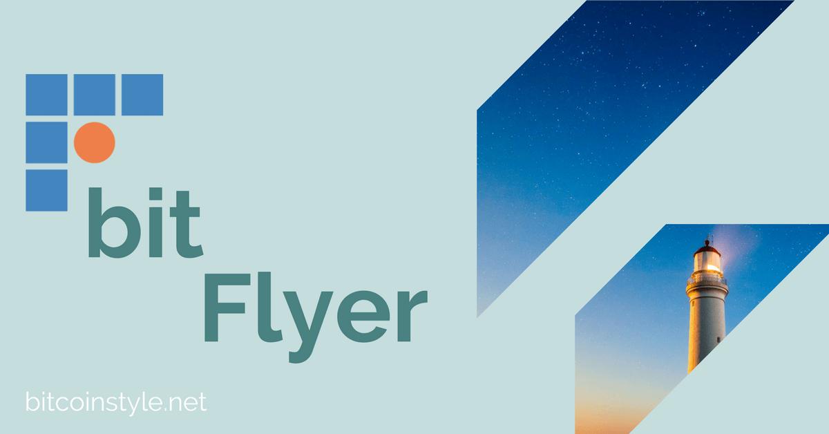 簡単!bitFleyer登録・開設!