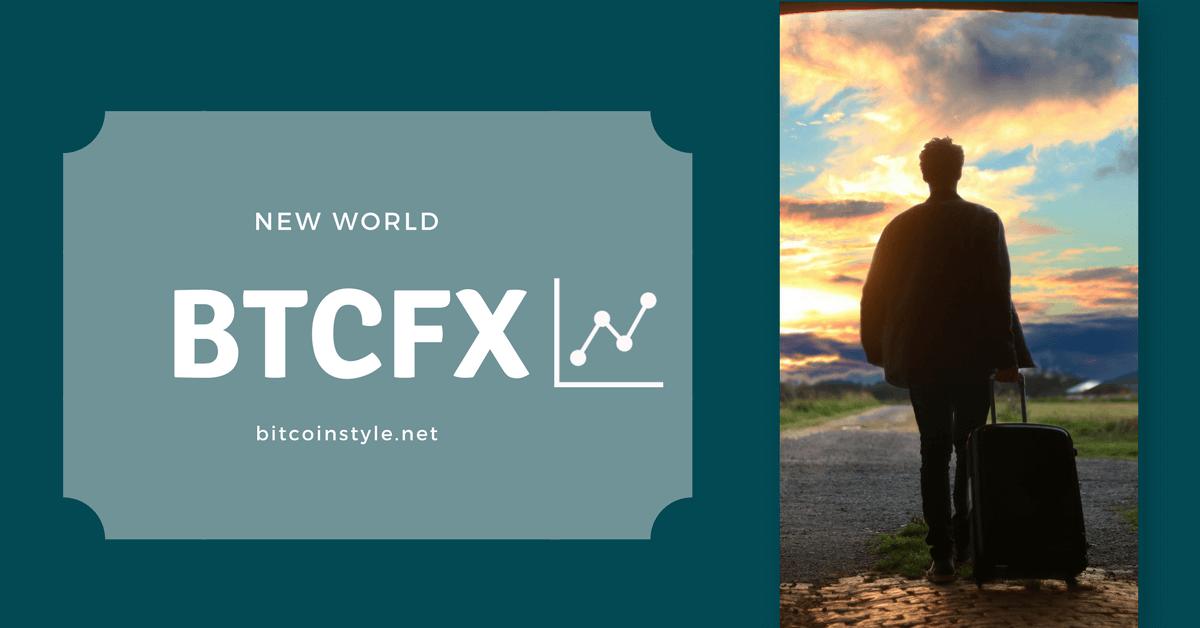 FXの始め方。始める前に知っておくこと。