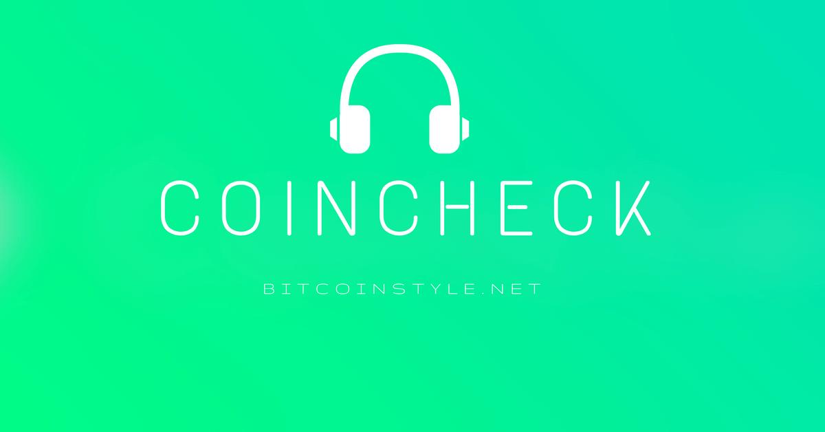 簡単!coincheck登録・開設!