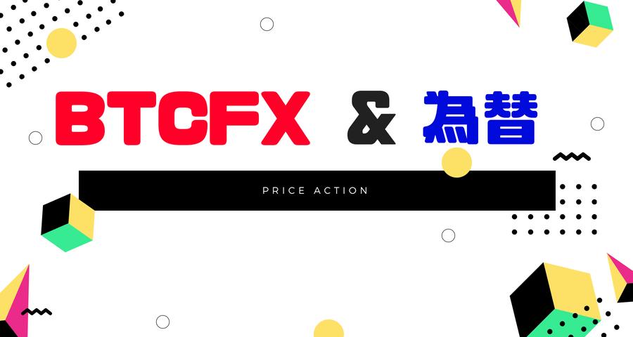 【比較】ビットコインFXと為替FXの違いと特徴