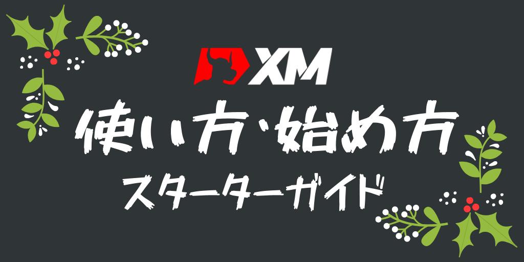 XM(XMTrading)の使い方・始め方【スタートガイド】