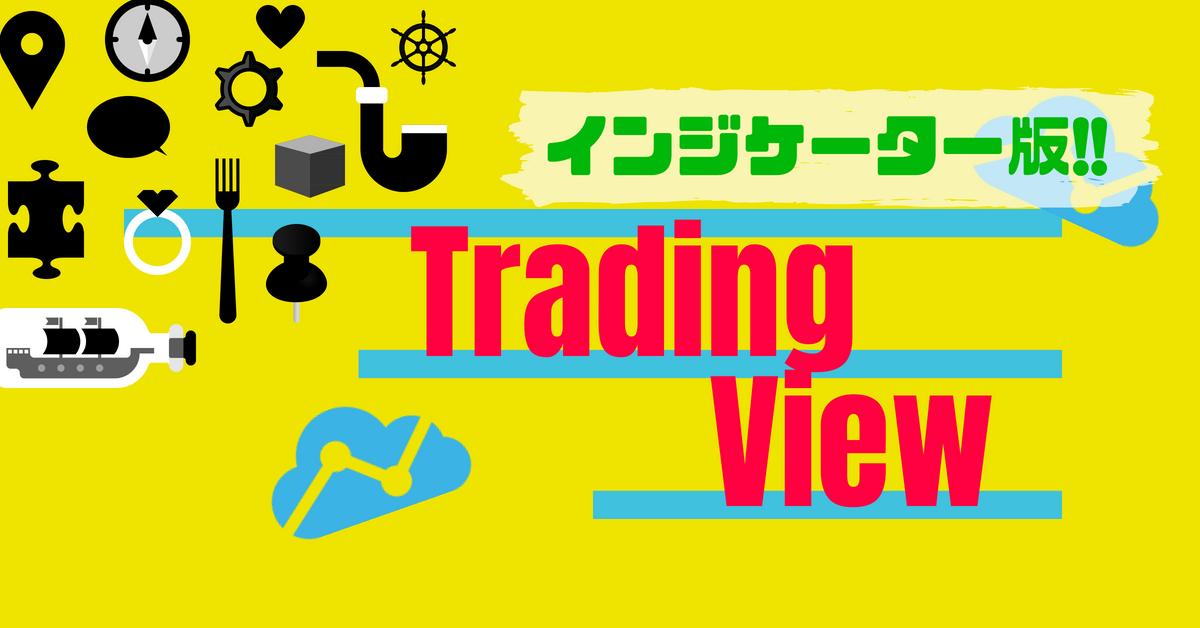 TradingView(トレーディングビュー)インジケーター操作方法マスター版