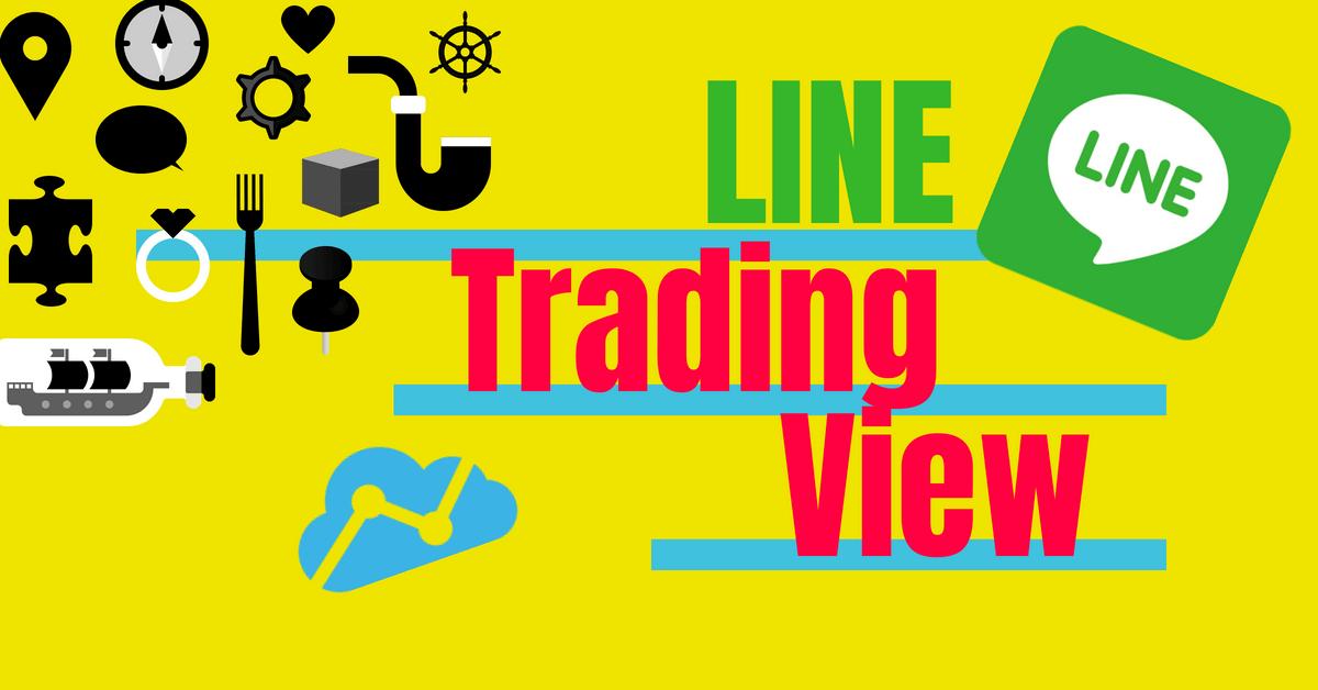 Tradingview(トレーディングビュー)アラートをラインで通知する方法