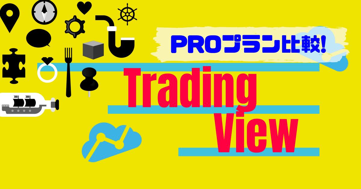 TradingView(トレーディングビュー)有料プランだから出来る5つのメリット