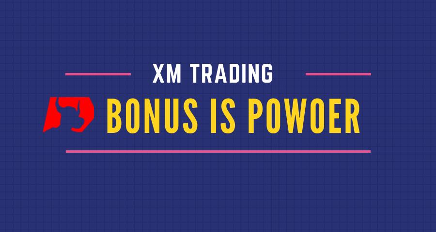 XMボーナス3つの種類と賢い使用方法【より便利に】