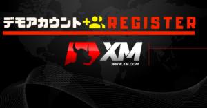XMのデモ口座開設方法と使用上の注意点