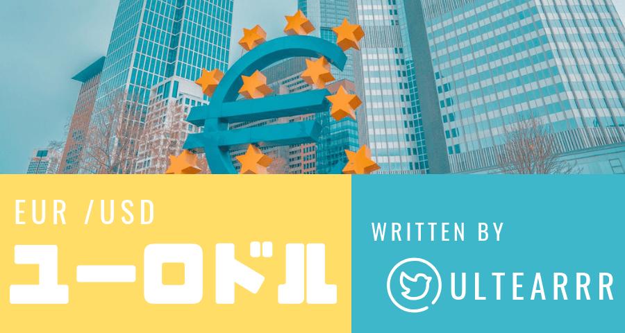 【ユーロドル/EURUSD】値動き・トレードの特徴