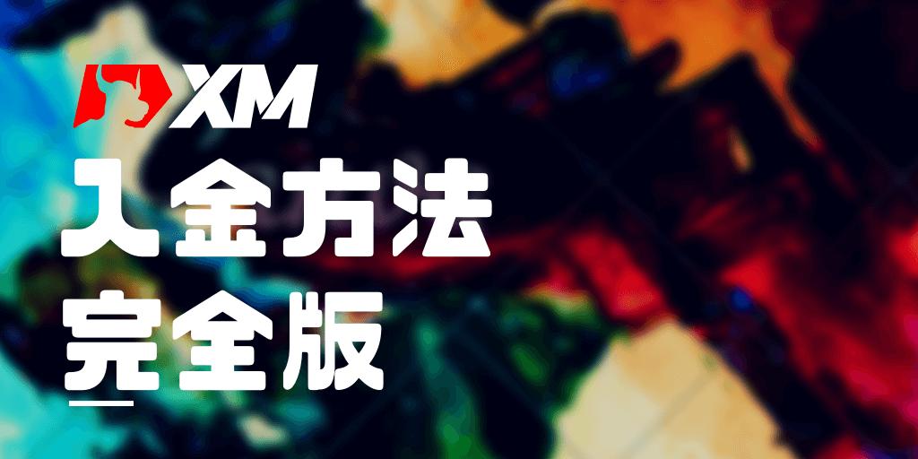 XM(XMTrading)入金方法【これだけは覚えておきたい】