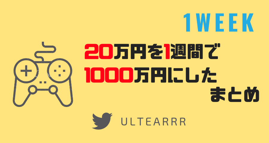 【全公開】XMハイレバFXトレードで20万円を1週間で1000万円にした手法まとめ