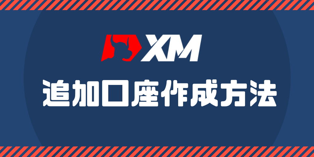 XM追加口座開設方法【複数口座の賢い使い方】