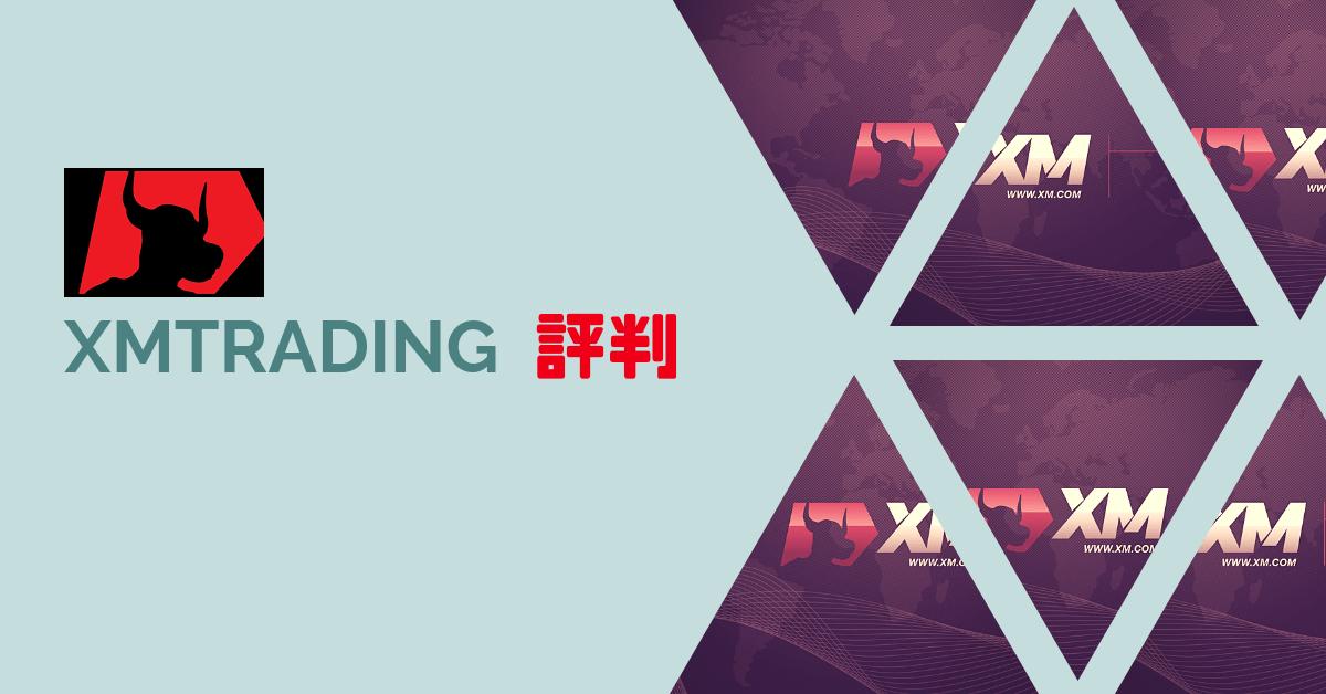 【体験談】XM(XMTrading)評判とFXで気になる○○
