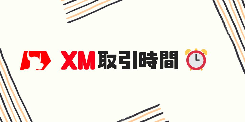 【覚えて】XM(XMTrading)取引時間はこれで完ぺき