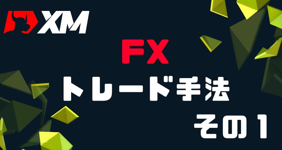 【海外FX】XMトレード手法その1【全公開】