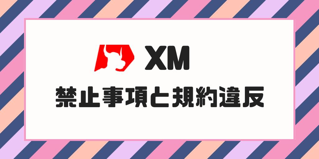 XM禁止事項と規約違反【トレードする前に知っておくこと】