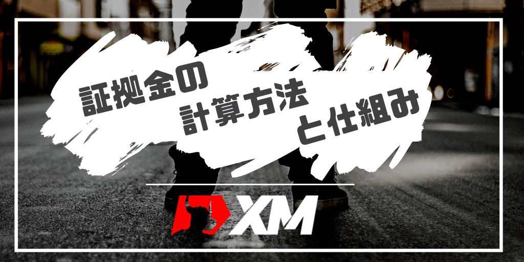【大切】XM証拠金の計算方法と仕組み【元手はいくら必要?】