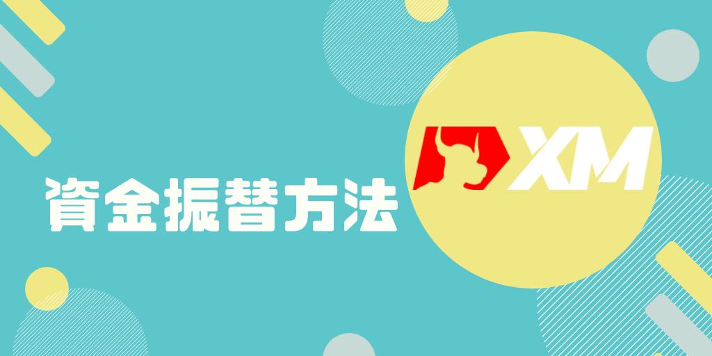 【小技】XM資金移動振替方法のやり方【簡単】