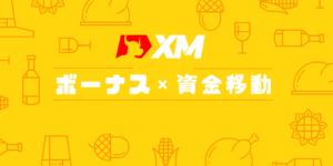 【小技】XMボーナスと資金移動の関係