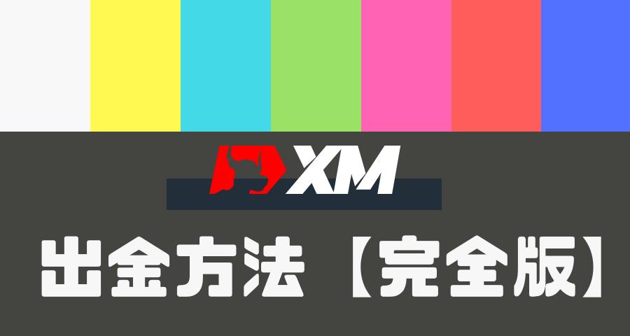 【完全版】XM出金方法総まとめ【手数料からオススメ方法】