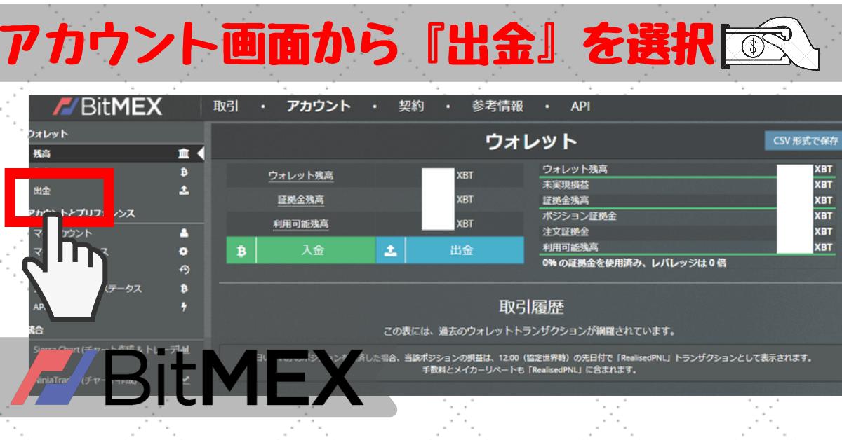 BitMEX】ビットメックス出金方法&確認方法【完全版】 | うるて