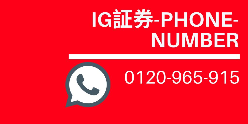 【電話】0120965915はIG証券のカスタマーサポート