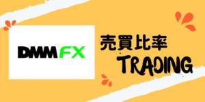 DMMFXで売買比率を活かした需給トレード【大切】