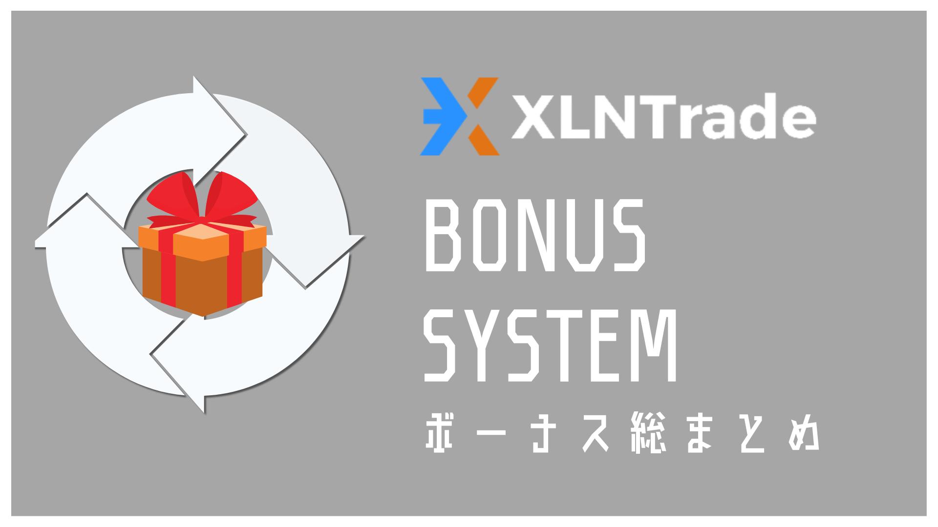 XLNTrade(エクセレントトレード)ボーナスを誰よりも詳しく画像解説