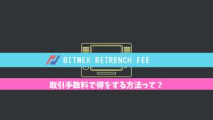 【節約】ビットメックスの手数料で得する方法って?