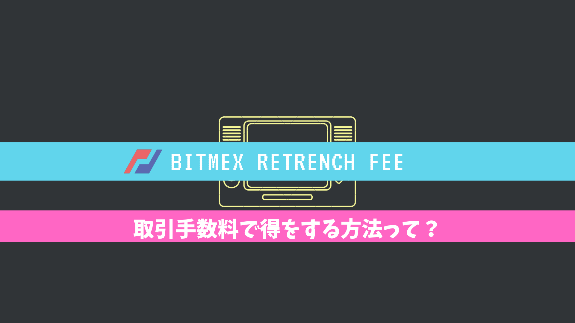 BitMEX(ビットメックス)取引手数料安くする方法