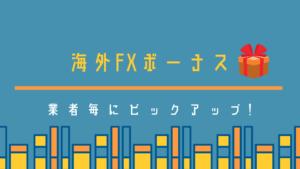 【2019年11月】海外FXボーナスを『トレーダー』が比較しました