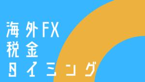 海外FX税金のタイミングを『トレーダー』が解説します