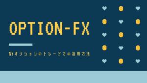 オプションを利用したFX手法と戦略のまとめ【考え方】