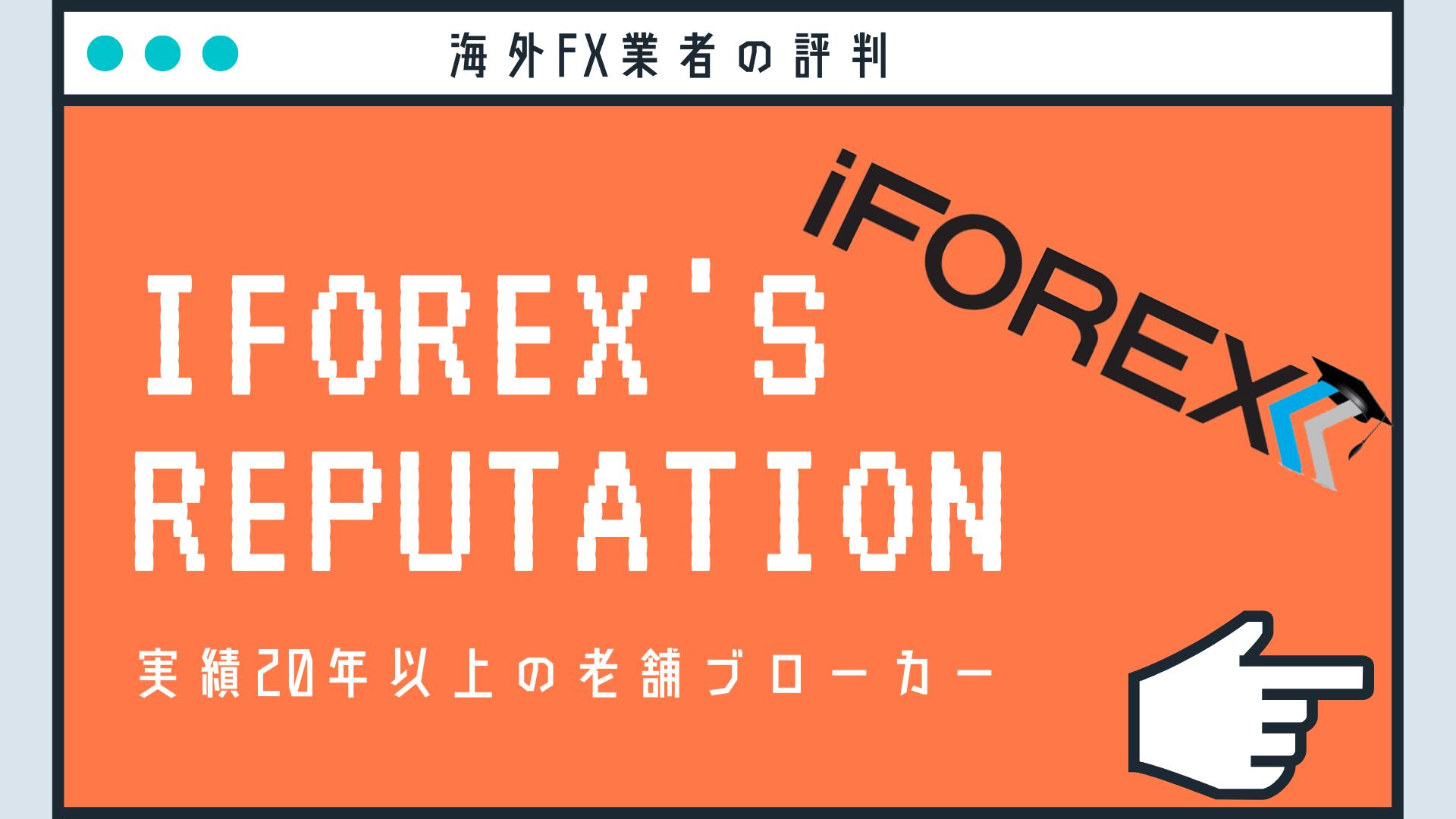 iFOREXの評判は?実績20年以上老舗ブローカーの特徴を網羅します